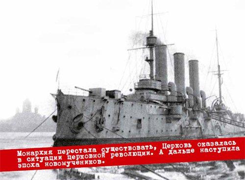 Крейсер «Аврора», выстрелом давший сигнал к штурму Зимнего дворца. 1917