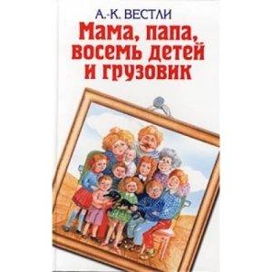 4. Мама, папа, восемь детей...-500x500