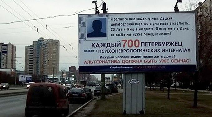 К проблеме проживания инвалидов в Петербурге привлекли внимание билбордами