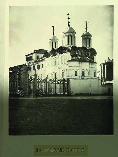 Церковь Двенадцати Апостолов в Патриаршем дворе. Фото 1882 г.