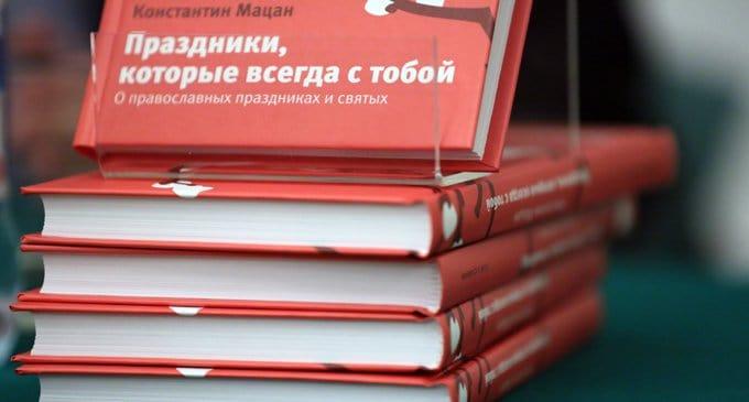 Книга о святых, написанная без штампов (Фоторепортаж)