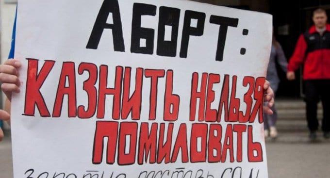 Преодоление зла абортов требует комплексных мер, - патриарх Кирилл