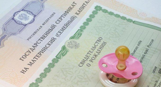 Госдума решит вопрос о выплате 20 тысяч рублей из материнского капитала