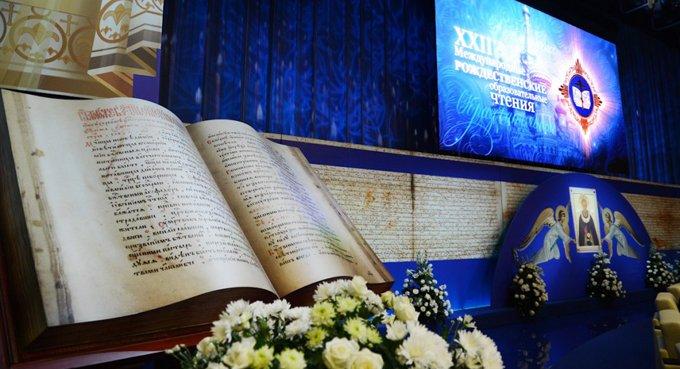 В Москве открываются ежегодные Рождественские чтения