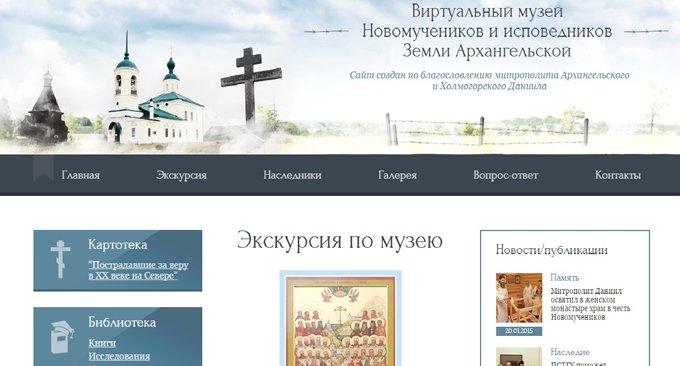 На средства «Православной инициативы» создали сайт о новомучениках