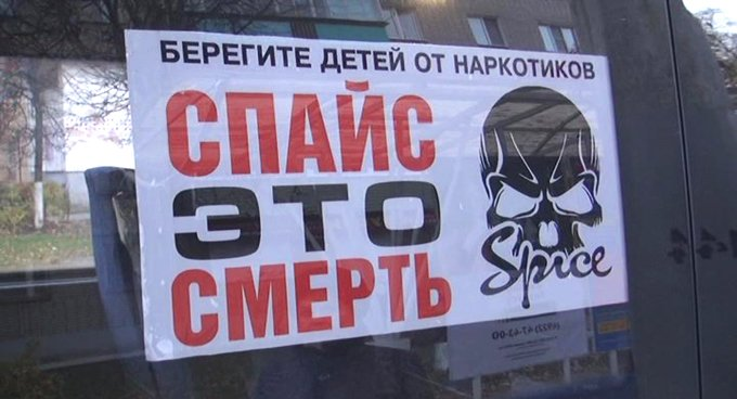 Госдума окончательно сказала «нет» спайсам