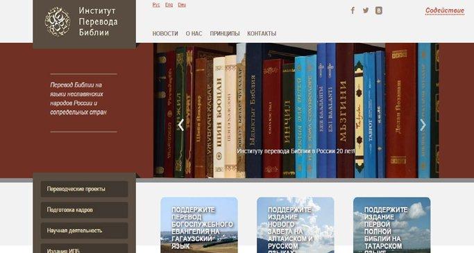 Библия стала доступна онлайн на 53-х языках России и соседних стран