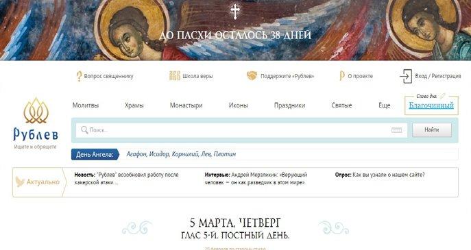 В Церкви приветствуют появление нового православного Интернет-поисковика
