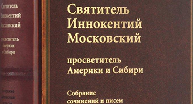 Вышел последний том собрания сочинений святителя Иннокентия Московского