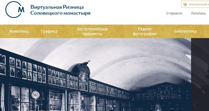 Виртуальный музей Соловецкого монастыря выиграл гран-при Минкультуры