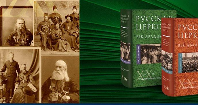 В ПСТГУ представили двухтомник об истории Церкви в начале ХХ века
