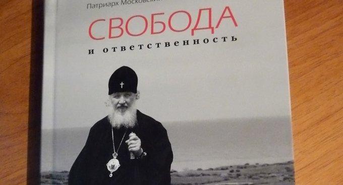 Владимир Легойда представил книгу Патриарха Кирилла курской общественности