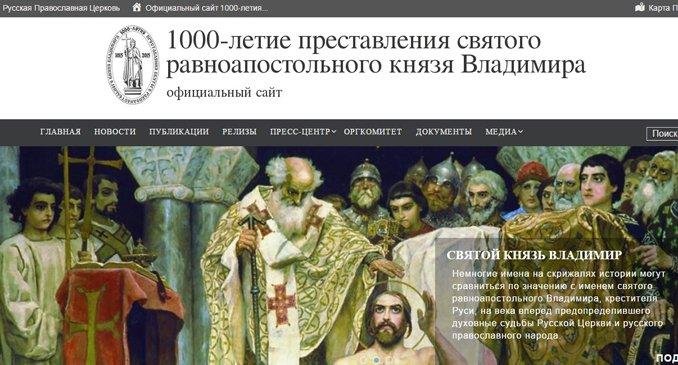 Начал работу сайт, посвященный 1000-летию преставления князя Владимира