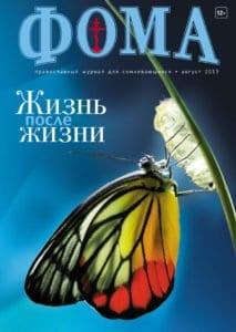 """Спецвыпуск """"Герои"""" (2015)"""