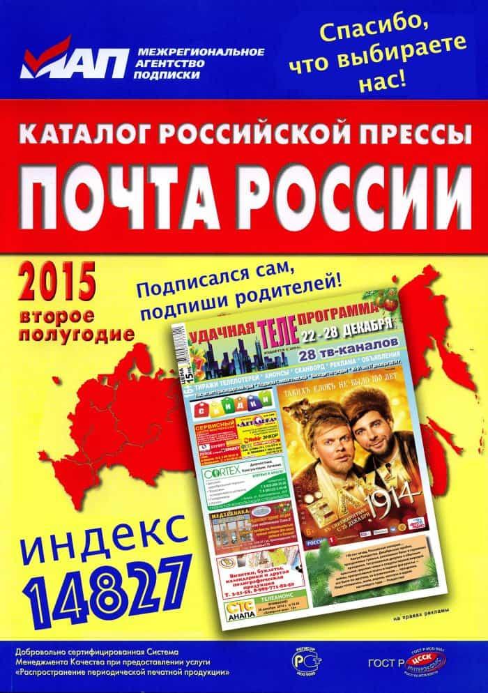 каталог Почта России 2015