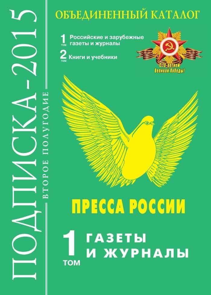 каталог Подписка Пресса России 2015 (б)