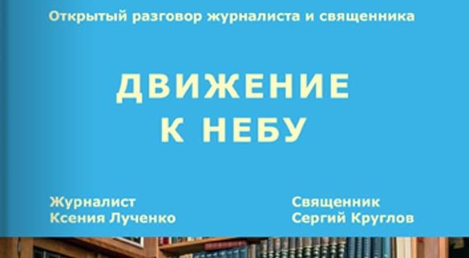 В столичной читальне представят книгу о движении человека к небу