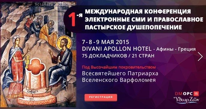В Греции обсуждают возможность православной миссии в Интернете