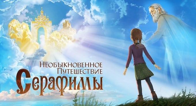 Мультфильм о Серафиме Саровском выйдет в прокат в августе