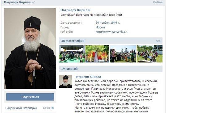В Церкви и в сети «ВКонтакте» довольны результатами запуска страницы патриарха