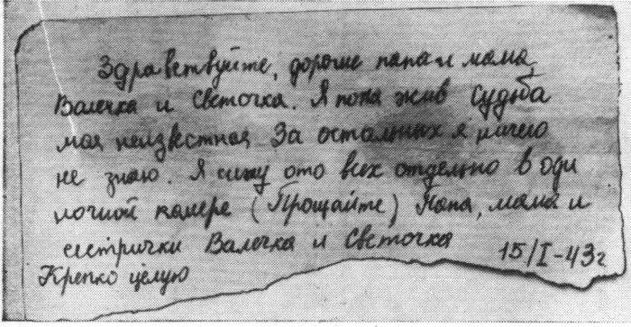 Записка Владимира Жданова, переданная из тюрьмы