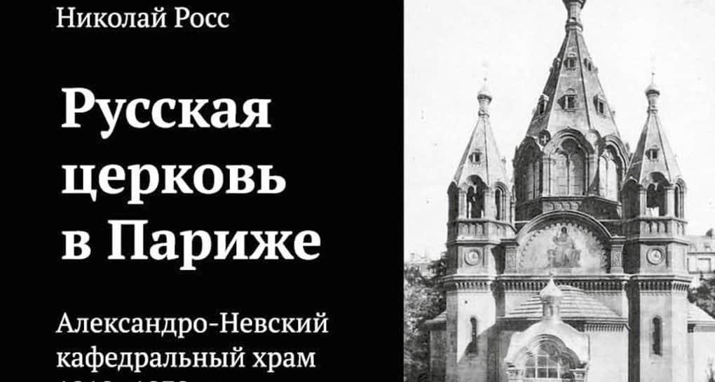 О жизни русской эмиграции рассказали через историю храма