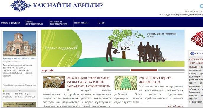 В Интернете запустили проект для поддержки приходских инициатив