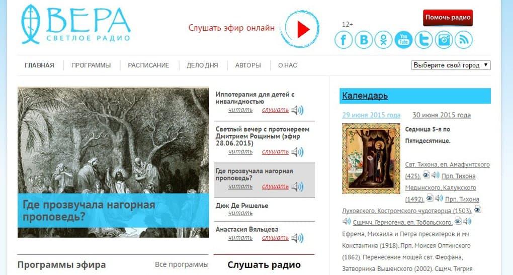 Радио ВЕРА будет вещать в Петрозаводске
