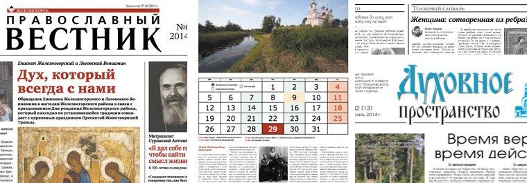 """Проект """"Православный вестник"""""""