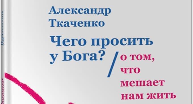 В Москве представят три новых книги публициста Александра Ткаченко