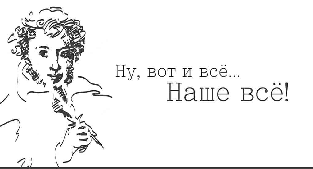 Наше все о Пушкине