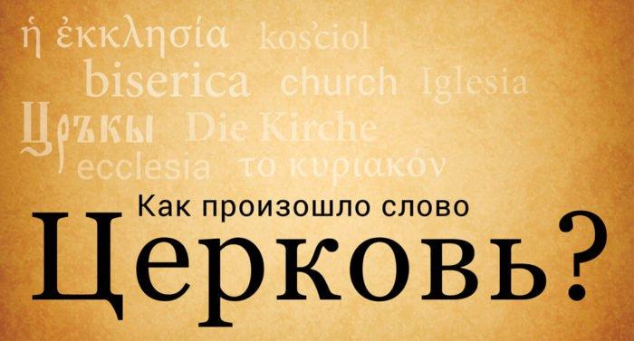 Как произошло слово Церковь?