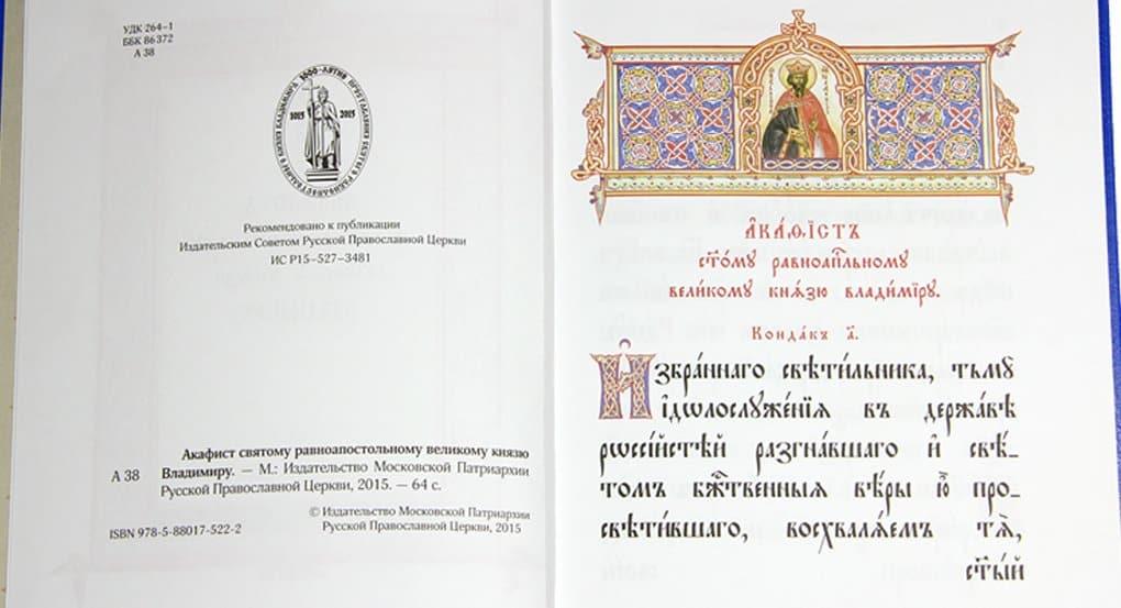 В Церкви переиздали акафист князю Владимиру XIX века