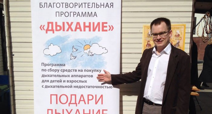Врач «Милосердия» поддержит больных БАС в рамках мировой акции