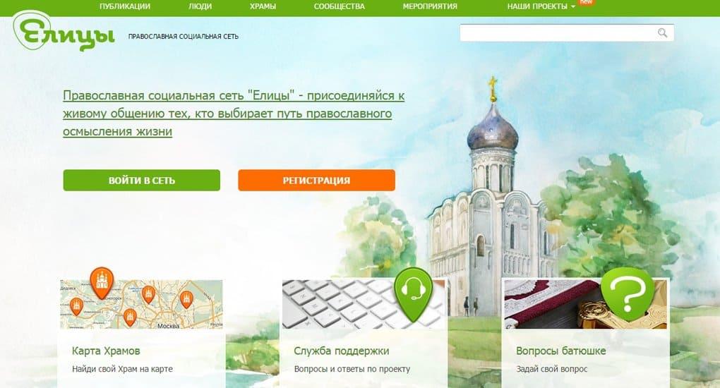 Православная соцсеть «Елицы» отпраздновала свое двухлетие