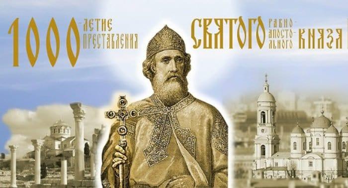 Верующие Северного Кавказа смогут поклониться мощам князя Владимира