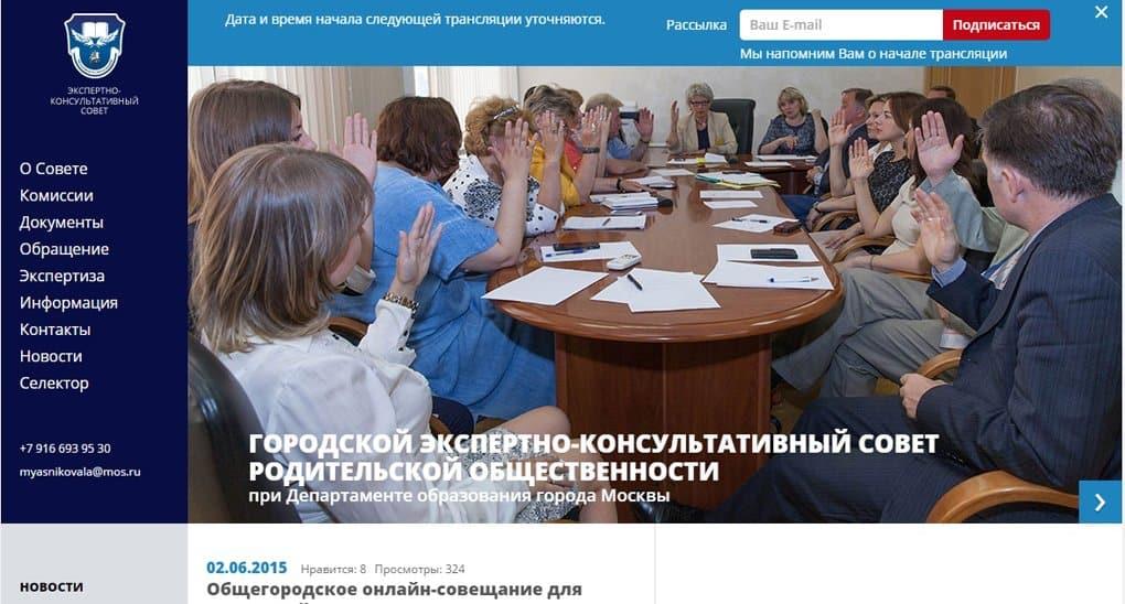 У родителей московских школьников появился свой портал