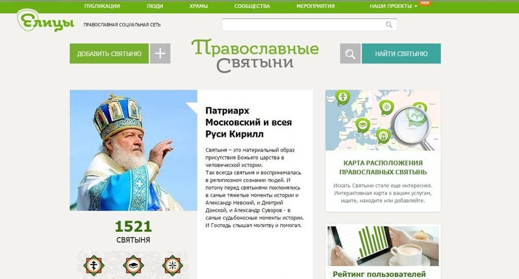 За месяц проект «Православные святыни» собрал 1500 описаний