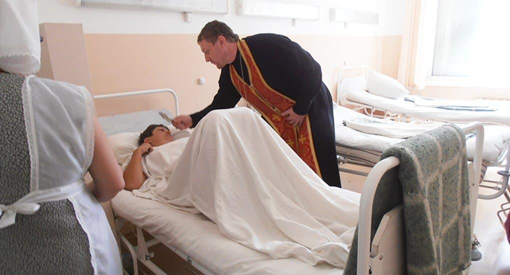 В Церкви призвали духовенство хотя бы 2 часа в неделю уделять больным