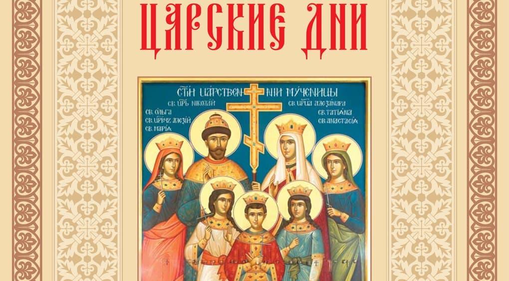 На Урале пройдут «Царские дни» и Дни милосердия