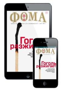 """""""Фома"""" на мобильных устройствах"""