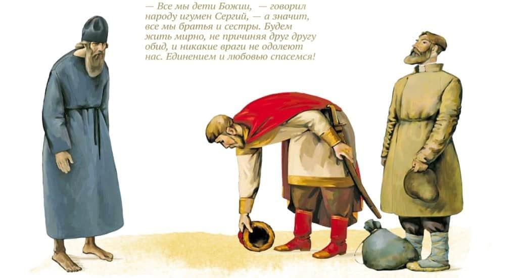 Сергий Радонежский приходит на помощь