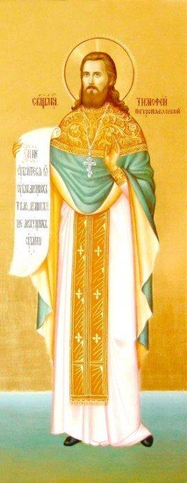 Священник Тимофей Петропавловский