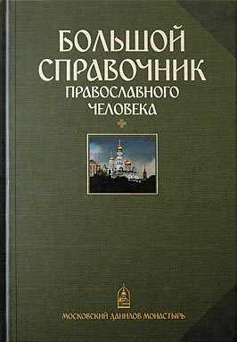 Большой  справочник  православного человека