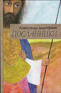 Дорофеев-Посланники