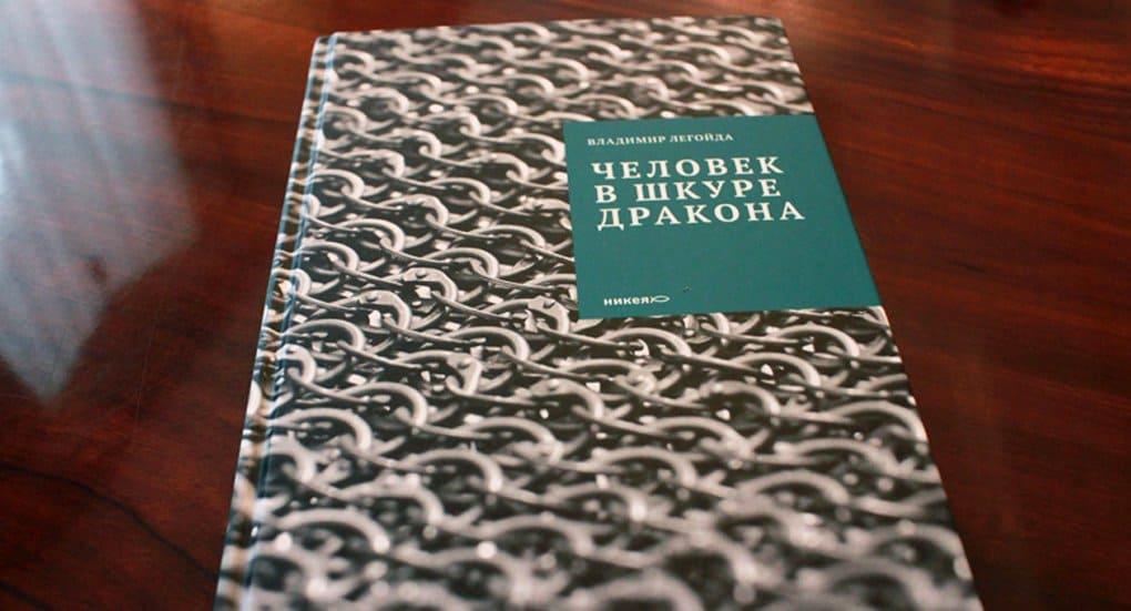 Белгородцам представили книгу Владимира Легойды «Человек в шкуре дракона»
