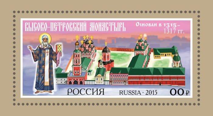 Юбилею Высоко-Петровского монастыря посвятили марку и конверт