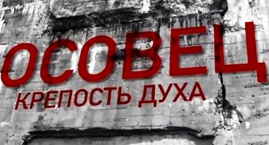 Телезрителям расскажут о русских солдатах – героях Осовца