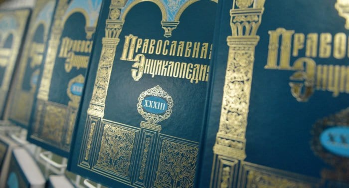 Вышел юбилейный, 40-й том «Православной энциклопедии»