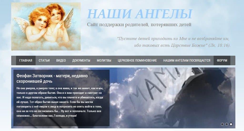 Начал работу сайт для родителей, утративших детей